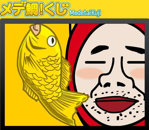 めで鯛.JPG