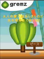 グリムス七夕バージョン.JPG
